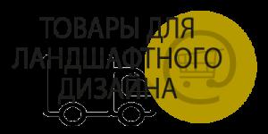 ландшафтный дизайн Харьков